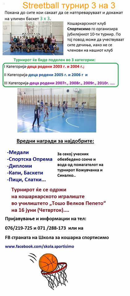 турнир