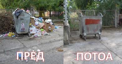 депонијата