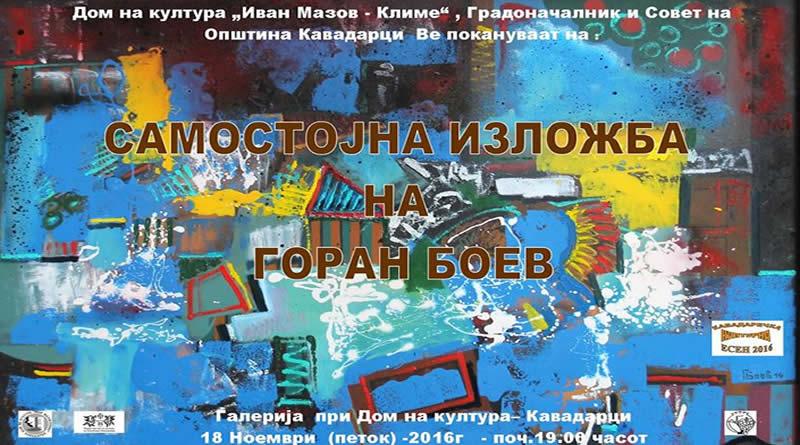 Изложба Боев