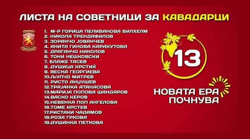 Советничката листа на ВМРО-ДПМНЕ за Кавадарци