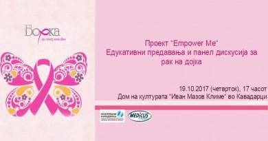 За ракот на дојка, едукативно предавањe во Кавадарци