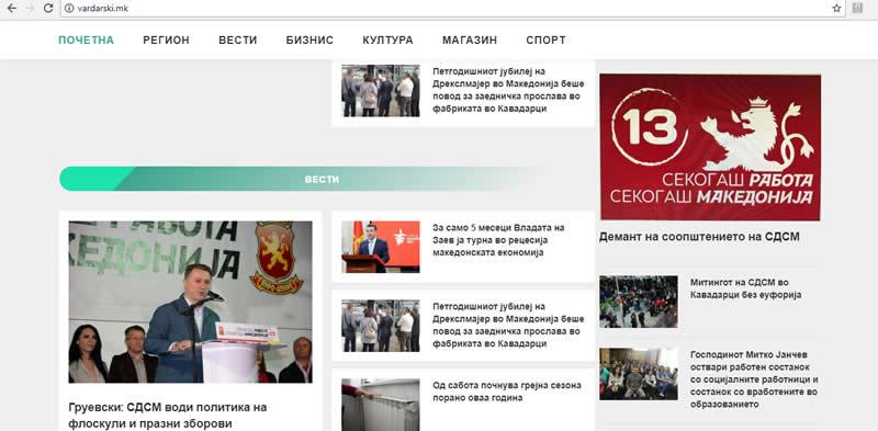 Јанчев и ОК ДПМНЕ Кавадарци активираа црна кампања против Китев!