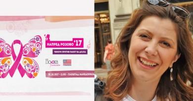 Мери Петрова од Кавадарци го победи ракот на дојка!