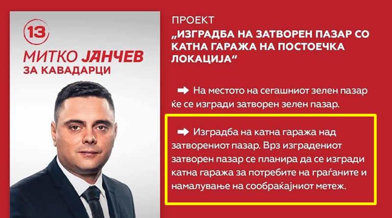Изјава на Јанчев спротивна од програмата на ДПМНЕ!