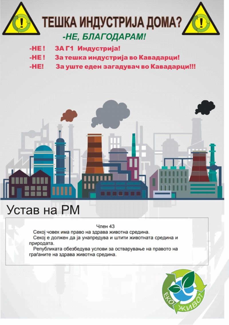 Kампања за собирање на потписи (петиција) против ТЕШКА ИНДУСТРИЈА